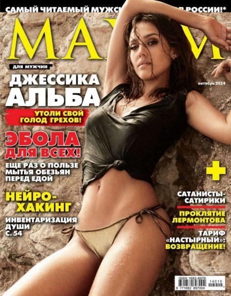 jessica-alba-maxim-russia-dergisi1